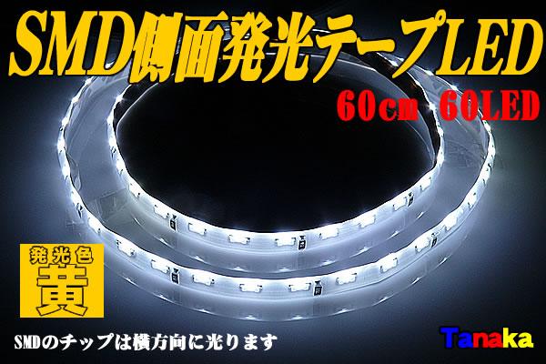 画像1: SMD 側面発光 60cm 60Led 黄色 防水