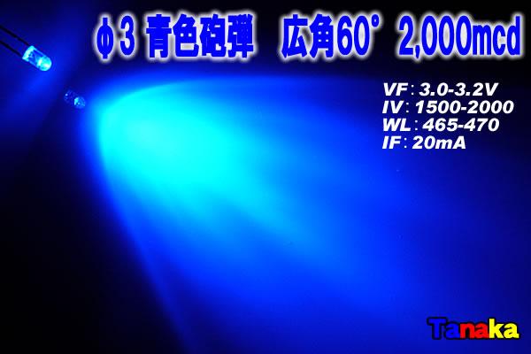画像1: 高輝度3mm 広角60° 青色 MAX 2000mcd
