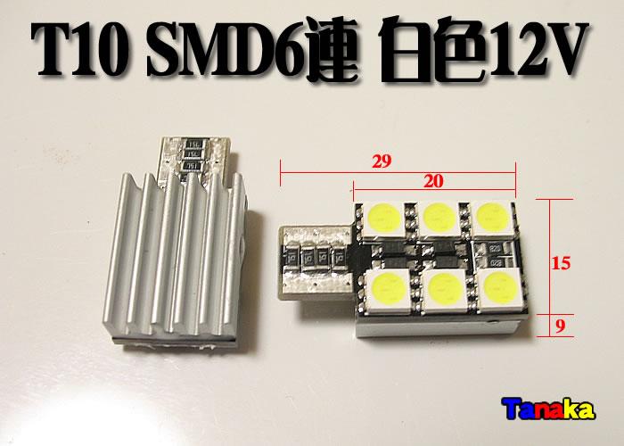 画像1: T10 SMD6連3chip白色ヒートシンク付き12V用