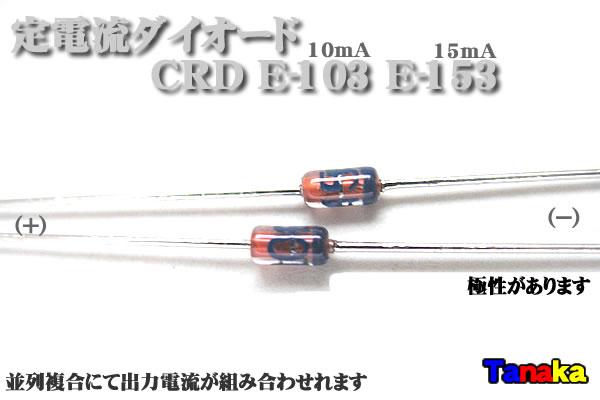 画像1: CRD 石塚電子 E-153 15mA