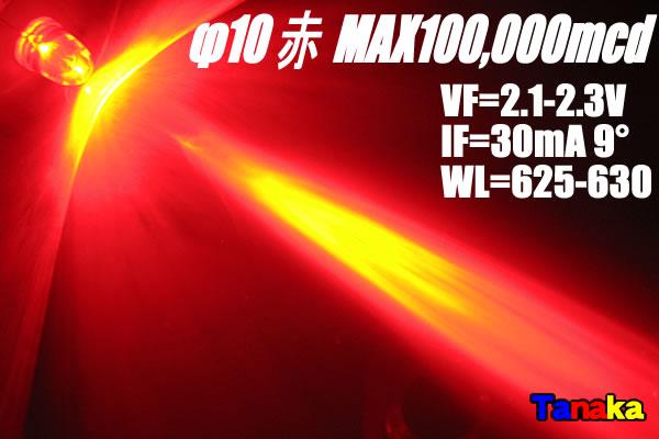 画像1: φ10mm LED 赤色 MAX100,000mcd