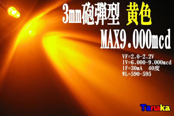 画像1: 高輝度3mm 広角40° 黄色 MAX 9000mcd