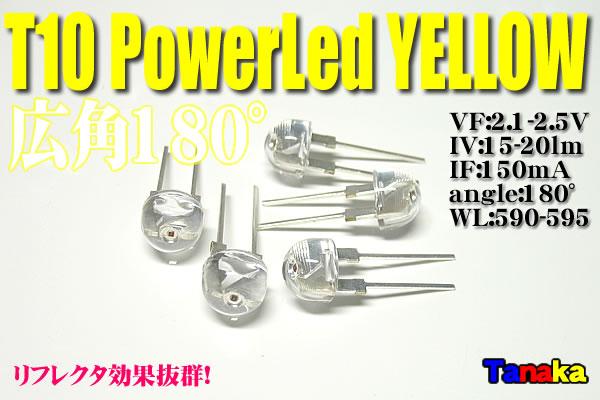 画像1: φ10mm 黄色 広角180°20lm0.5W