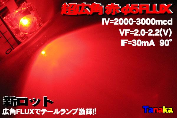 画像1: 赤色 Fluxled 広角 2000-3000mcd