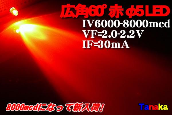 画像1: 広角LED 砲弾型 5mm 赤色 60°