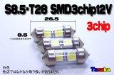 S8.5-28mmSMD3chip×2連 白色12V用