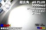 白色 Fluxled 広角 3000-5000mcd 9000k