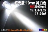 φ10mm LED 白色 MAX80000mcd