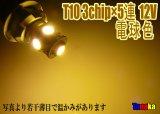 T10 ウエッジ球 SMD 3チップ×5連LED 電球色
