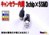 キャンセラー内臓 T10 12V 3chip×5連