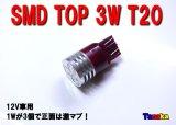 SMD TOP3W T20 12V (赤色)