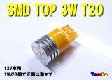 SMD TOP3W T20 12V (黄色)