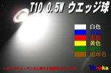 【特価】T10 0.5W ウエッジ球 SMD 3チップLED
