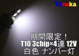 T10 3chip×4連 12V白色 両極性ナンバー灯に