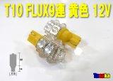 T10 FLUX9連 12V黄色ウエッジ球