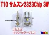 T10 サムスン2323 3W白色12V