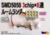 キラキラルームランプ 3chip×8連12V白色