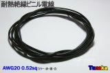 耐熱絶縁ビニル電線 0.52sq