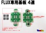 FLUX専用基板 2列×2列 4灯