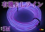 有機ELライン 紫色 5M