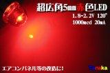 広角LED 帽子型 5mm 赤色 120°