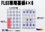 FLUX専用基板 4列×6列 24灯