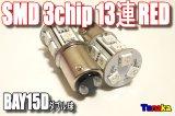SMD 3chip×13連 赤色2個セット BAY15D