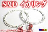 SMD イカリング(エンジェルアイ)2本1組 赤