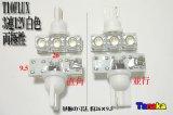 T10 FLUX×3連 12V白色 両極性