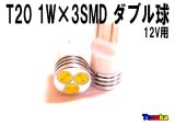SMD TOP3W T20 12V 白バックランプ