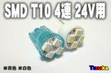【24V】T10 SMD1chip 4連  白 青色