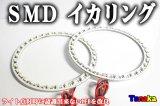 SMD イカリング(エンジェルアイ)2本1組 白