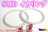 SMD イカリング(エンジェルアイ)2本1組 ピンク