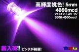 高輝度5mm砲弾型 LED ピンク