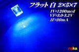 平型フラット 2×5×7 広角 青色 LED