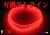 有機ELライン 赤色 1M