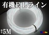 有機ELライン 白色 5M
