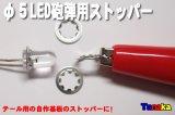 φ5砲弾用 LEDストッパー