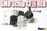 SMD 3chip×13連 赤色2個セットT20