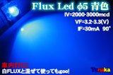 青色 Fluxled 広角 2000-3000mcd