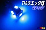 T10 ウエッジ球 SMD 3チップ×5連LED 青