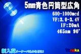 【特価】広角LED 円筒型90°5mm 青色