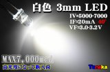 高輝度3mm LED 白色 MAX 7,000mcd
