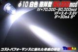 φ10mm LED 白色 MAX90000mcd