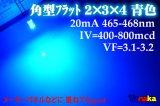 平型フラット 2×3×4 広角 青色 LED