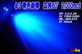 高輝度3mm 広角60° 青色 MAX 2000mcd