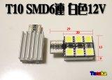 T10 SMD6連3chip白色ヒートシンク付き12V用