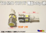 T10 SMD TOP1W 側面3chip4連12V用
