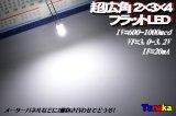 平型フラット 2×3×4 広角 白色 LED