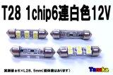 S7-28mmSMD6連 白色12V用